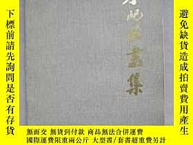 二手書博民逛書店《罕見朱屺瞻畫集 》 1980年Y23271 朱屺瞻 人民美術