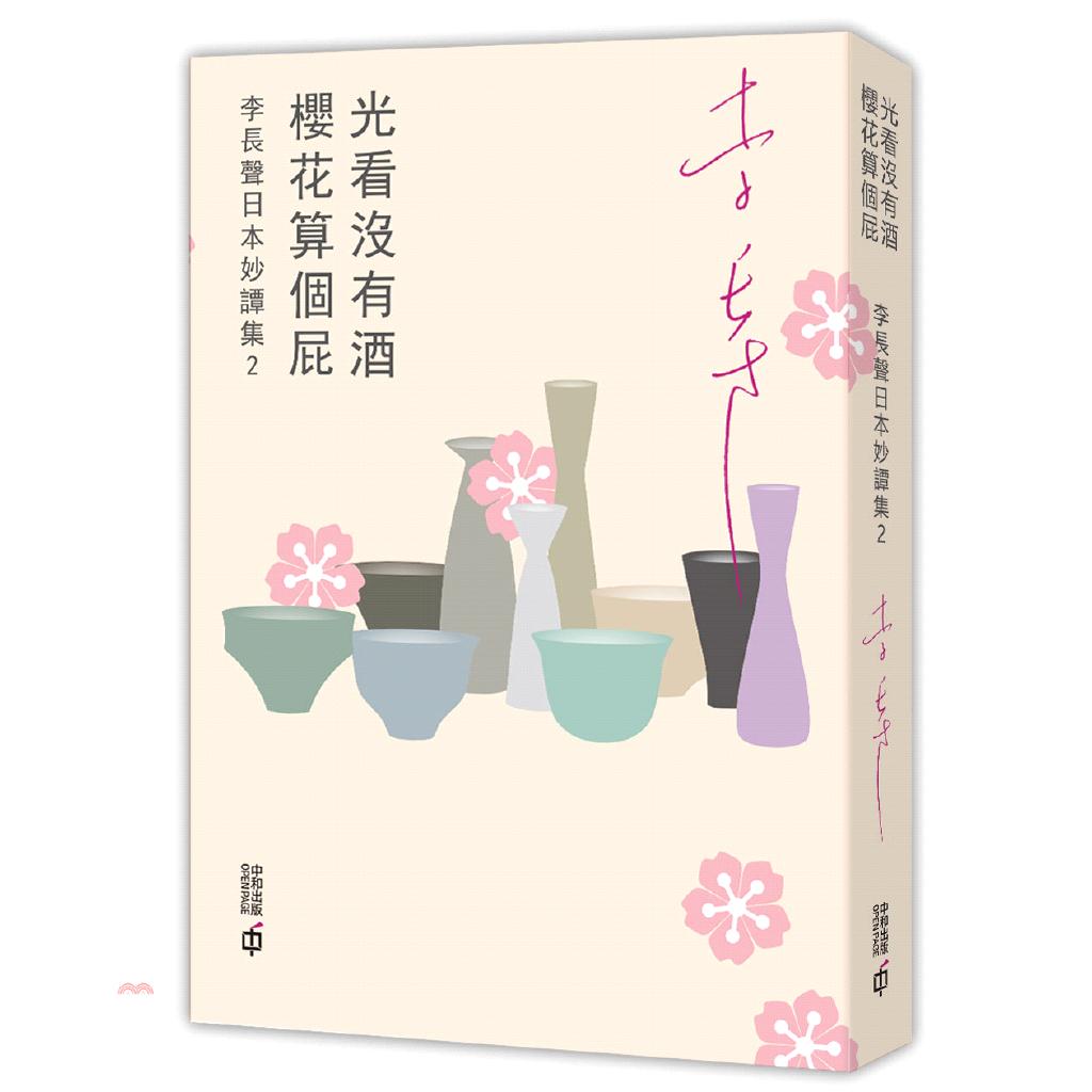 光看沒有酒,櫻花算個屁:李長聲日本妙譚集02[9折]