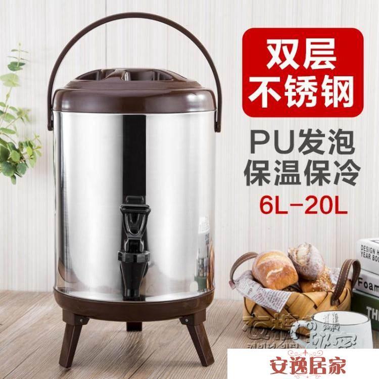 商用不銹鋼奶茶桶保溫桶帶龍頭大容量開水桶豆漿桶冷熱6L8L10L12L HM
