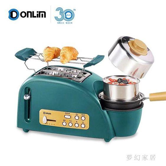 220V網紅早餐機家用多功能烤面包機五合一全自動煮蛋器煎蛋酸奶機qf24845