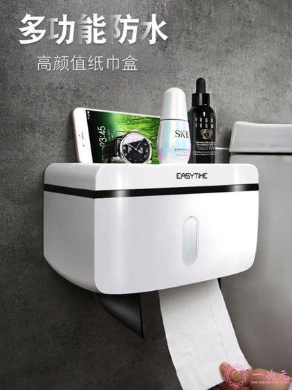 佳幫手衛生紙架廁所抽紙收納盒家用免打孔置物架創意防水紙筒