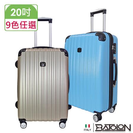 【BATOLON寶龍】20吋  風華再現TSA鎖加大ABS硬殼箱/行李箱 (9色任選)