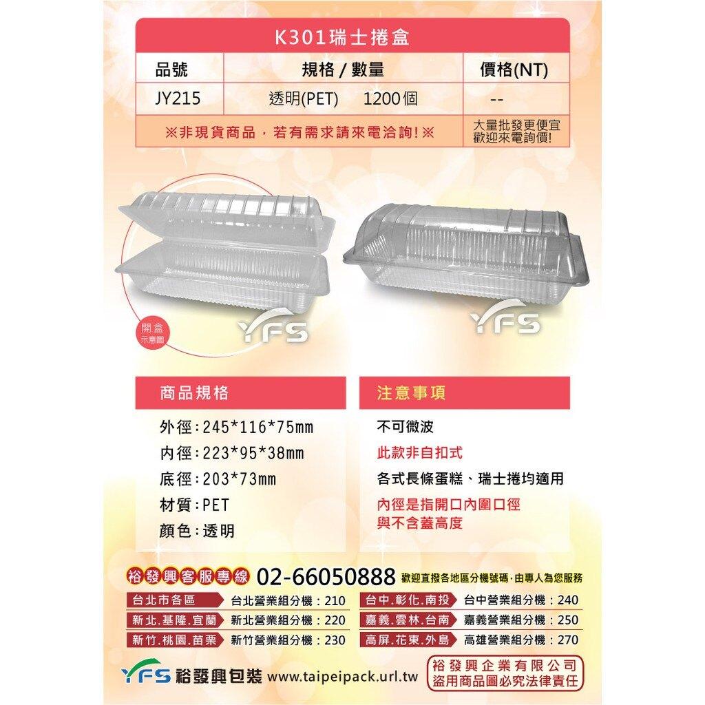 K301瑞士捲盒(自扣式蓋) (彌月蛋糕/長條蛋糕盒/起酥/虎皮/芋泥捲/太陽餅)【裕發興包裝】JY215