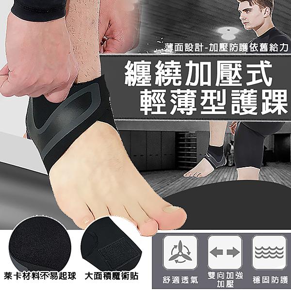 【TAS】加壓式 (輕薄加強型) 纏繞 固定 護踝 騎行 運動 登山 健行 腳踝 復健 籃球 足球羽毛球 D00718