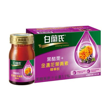 純點數兌換【白蘭氏】黑醋栗+金盞花葉黃素精華飲(60ml/6入)