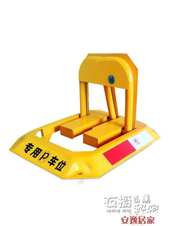 汽車停車位地鎖防撬車位鎖加厚防撞固定防占車位神器停車樁免打孔HM