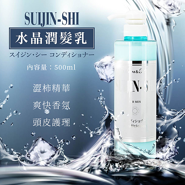 SUIJIN-SHI 水晶護髮乳 500ml 護髮 潤髮乳 洗髮精 洗髮乳