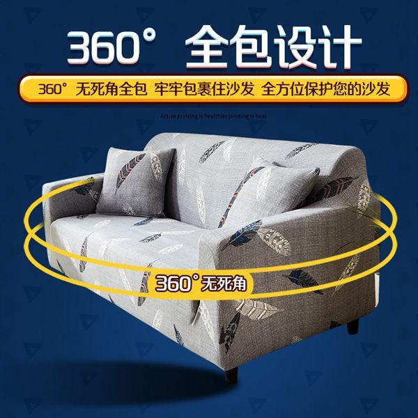沙發套罩全包萬能套布藝四季防滑沙發墊皮沙發巾全蓋組合通用型