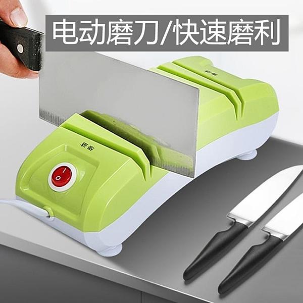 磨刀器電動磨刀器家用磨刀石全自動砂輪機菜刀德國工藝快速高精度磨刀機 一木良品