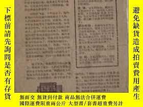 二手書博民逛書店60罕見電影說明書;上海電影譯製廠譯製[愛情的傳說]。Y8823
