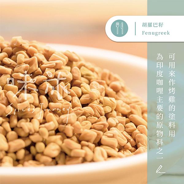 【味旅嚴選】|胡羅巴籽|葫蘆巴籽|Fenugreek Seeds|100g