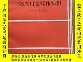 二手書博民逛書店F11罕見幹部應用文寫作知識 一版一印Y16651 天津市寫作協