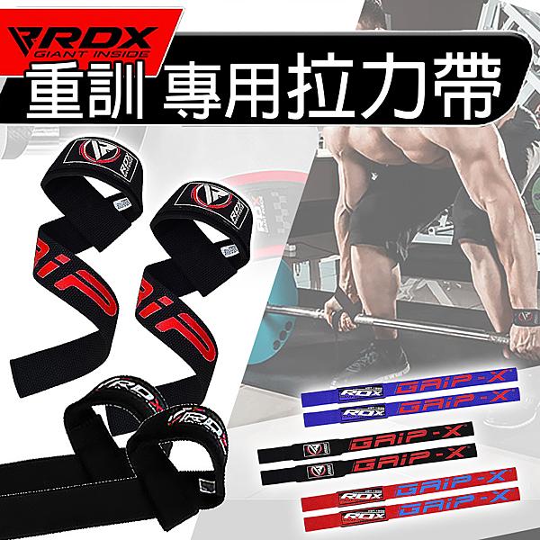 【RDX】 防滑 舉重拉力帶 重訓助力帶 護腕 助握帶 護腕 倍力帶 運動 健身 引體向上D70045