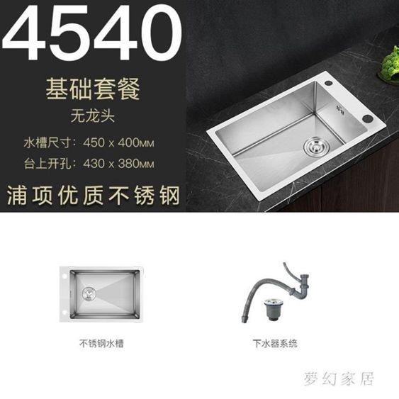 PULT廚房304不銹鋼洗菜盆單槽手工水槽臺下盆洗碗槽家用水池小號qf26799eeui4834