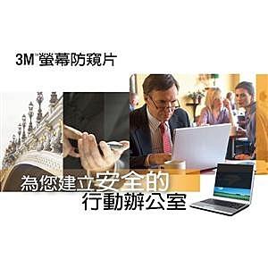 3M 14.0w9(16:9)觸控螢幕防窺片(PF14.0W9E)【194mm x 325mm】(新安裝附件包)