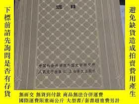 二手書博民逛書店罕見外國文藝理論叢書外國文學名著叢書選目045Y184773 人