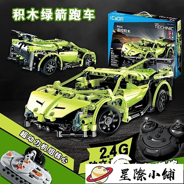遙控車-兒童玩具遙控賽車拼裝電動3-5-6歲男孩漂移四驅越野汽車超大-星際小舖