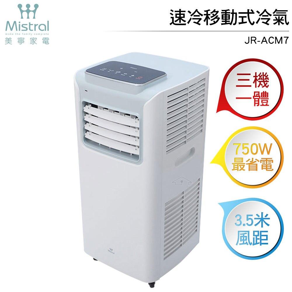 【加碼送富士電通自動捲髮棒(有線)】美寧Mistral 速冷移動式空調 JR-ACM7 灰藍