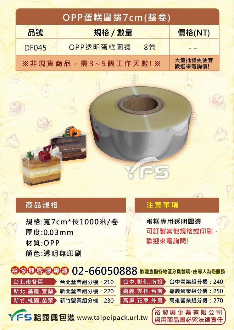 OPP蛋糕圍邊7cm(整卷) (玻璃紙/切片蛋糕紙/圍邊紙/包裝紙)【裕發興包裝】DF045