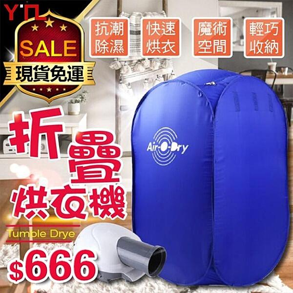 幹衣機【現貨】烘乾機 摺疊烘衣機 攜帶式烘乾機 110V 摺疊式可攜式烘乾機 新年禮物igo