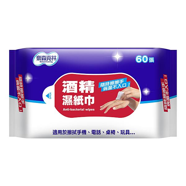 奈森克林 酒精濕紙巾60抽(無蓋)/包 酒精擦濕巾