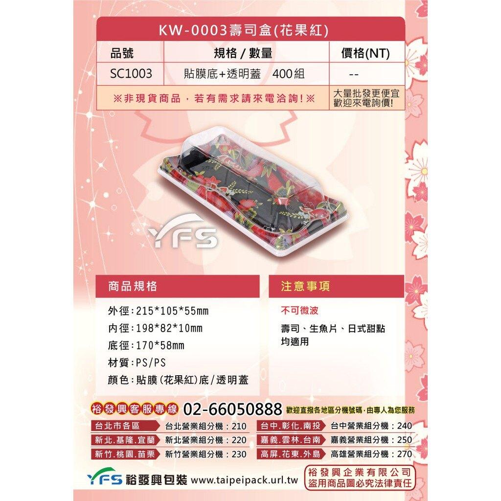 KW-0001壽司盒(花果紅) (外帶餐盒/水果盒/手捲盒/冷盤/沙拉/生魚片/塑膠餐盒)【裕發興包裝】SC1003