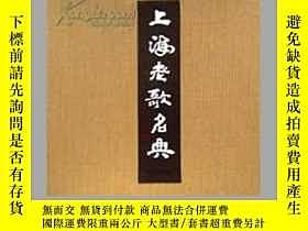 二手書博民逛書店上海老歌名典(附原裝CD二枚)(罕見)Y19769 陳鋼 上海辭