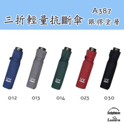 【e2life】Leotern/Leighton 萊登 晴雨兩用 大傘面 防風傘 三支合購 $ 650/支 #A387