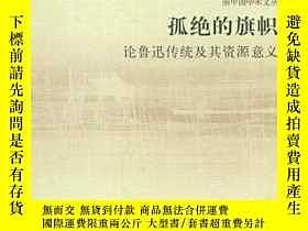 二手書博民逛書店罕見南中國學術叢書・孤絕的旗幟Y12916 朱壽桐 文化藝術 I