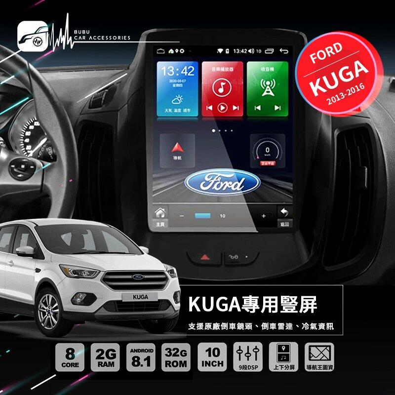 M1d 福特FORD SYNC2專用 2013~2016 KUGA專用豎屏10吋大螢幕 八核心 PLAY商店 導航 BuBu車用品
