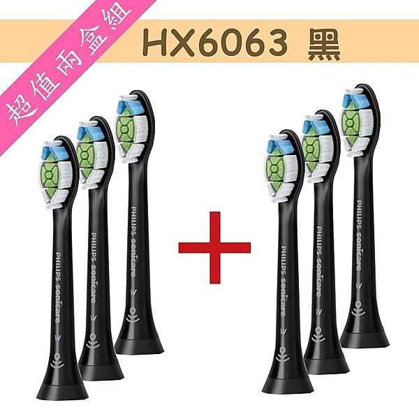 ◤超值二盒組◢【飛利浦 PHILIPS】Sonicare智能鑽石刷頭三入組-奧地利製造 HX6063/96