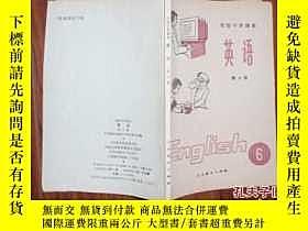 二手書博民逛書店罕見初級中學課本:英語(第六冊)031122Y99 人民教育出版