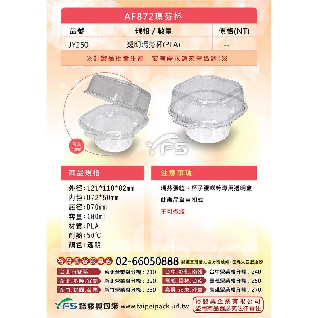 AF872瑪芬杯(180ml) (泡芙/杯子蛋糕/蛋塔/麻糬/大福/發糕/戚風)【裕發興包裝】JY250