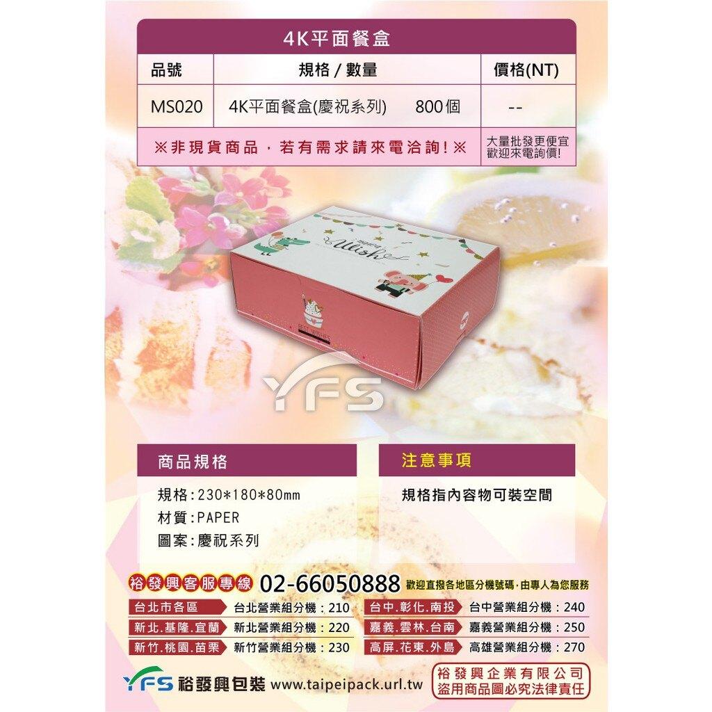 4K平面餐盒 (麵包紙盒/野餐盒/速食外帶盒/點心盒)【裕發興包裝】