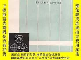 二手書博民逛書店罕見科學年鑑(1975)Y181691 出版1976