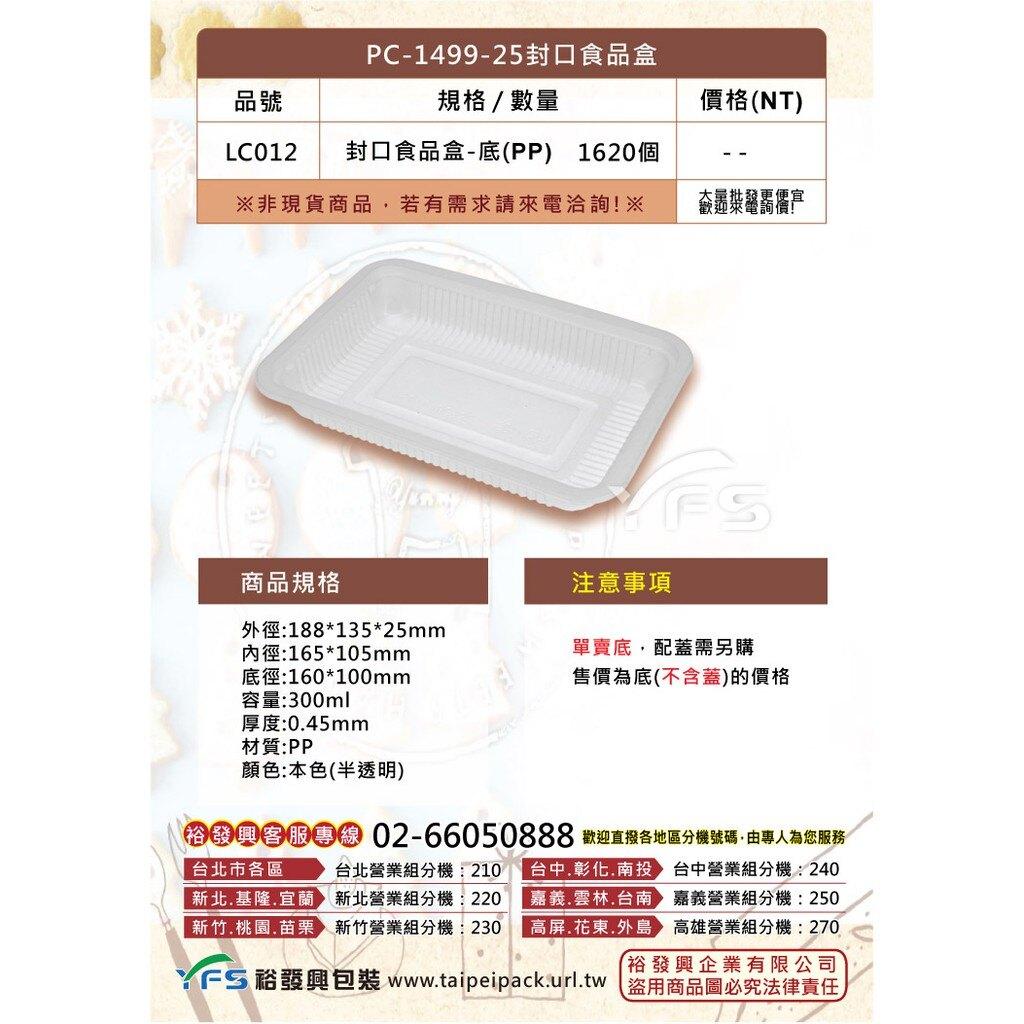 PC-1499-25封口食品盒(底)(PP) (糖果/捲心酥/點心盒/餅乾/方型塑膠盒/甜點)【裕發興包裝】LC012