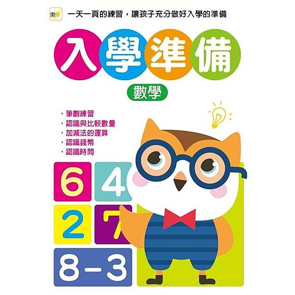 入學準備:數學 (2020年版)