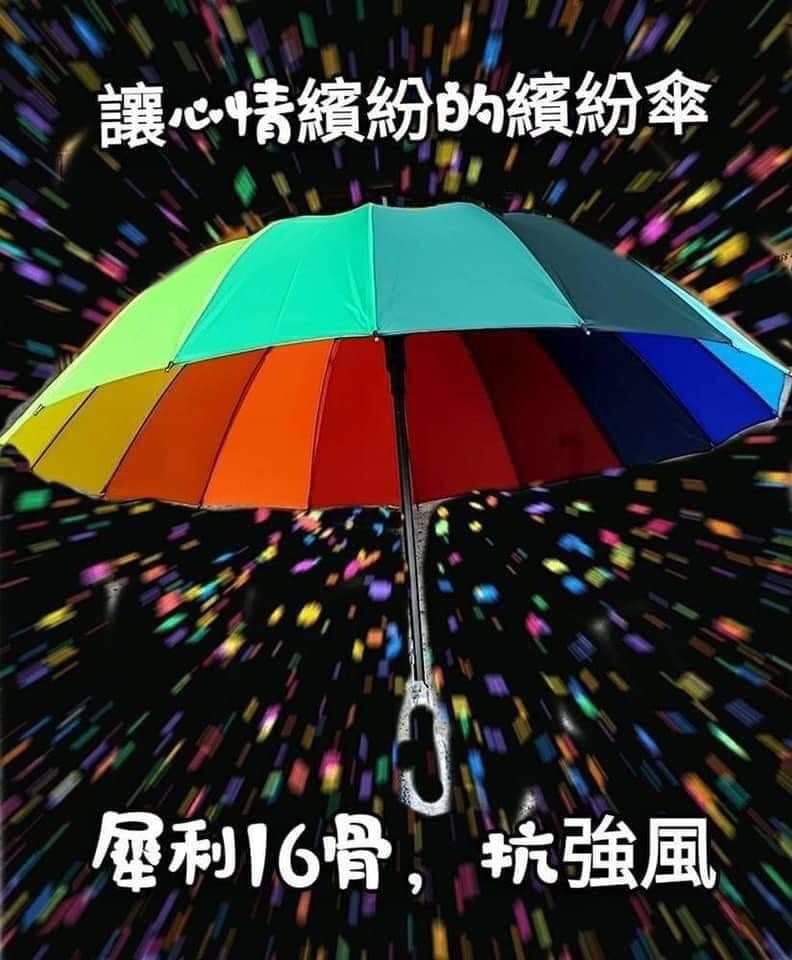 C型長柄16骨彩虹傘