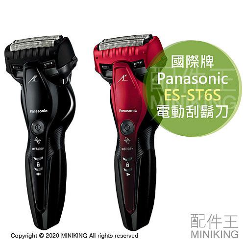日本代購 空運 2020新款 Panasonic 國際牌 ES-ST6S 電動刮鬍刀 日本製 3刀頭 防水 國際電壓