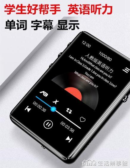 【免運】全面屏隨身聽學生版播放器超薄MP5小型便攜式mp6錄音筆 生活樂事館  喜迎新春 全館8.5折起