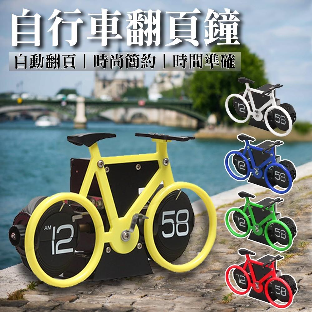 個性單車造型翻頁鐘 自行車翻頁鐘 腳踏車 桌面翻頁鐘 簡約家居裝飾 擺飾 創意 禮物