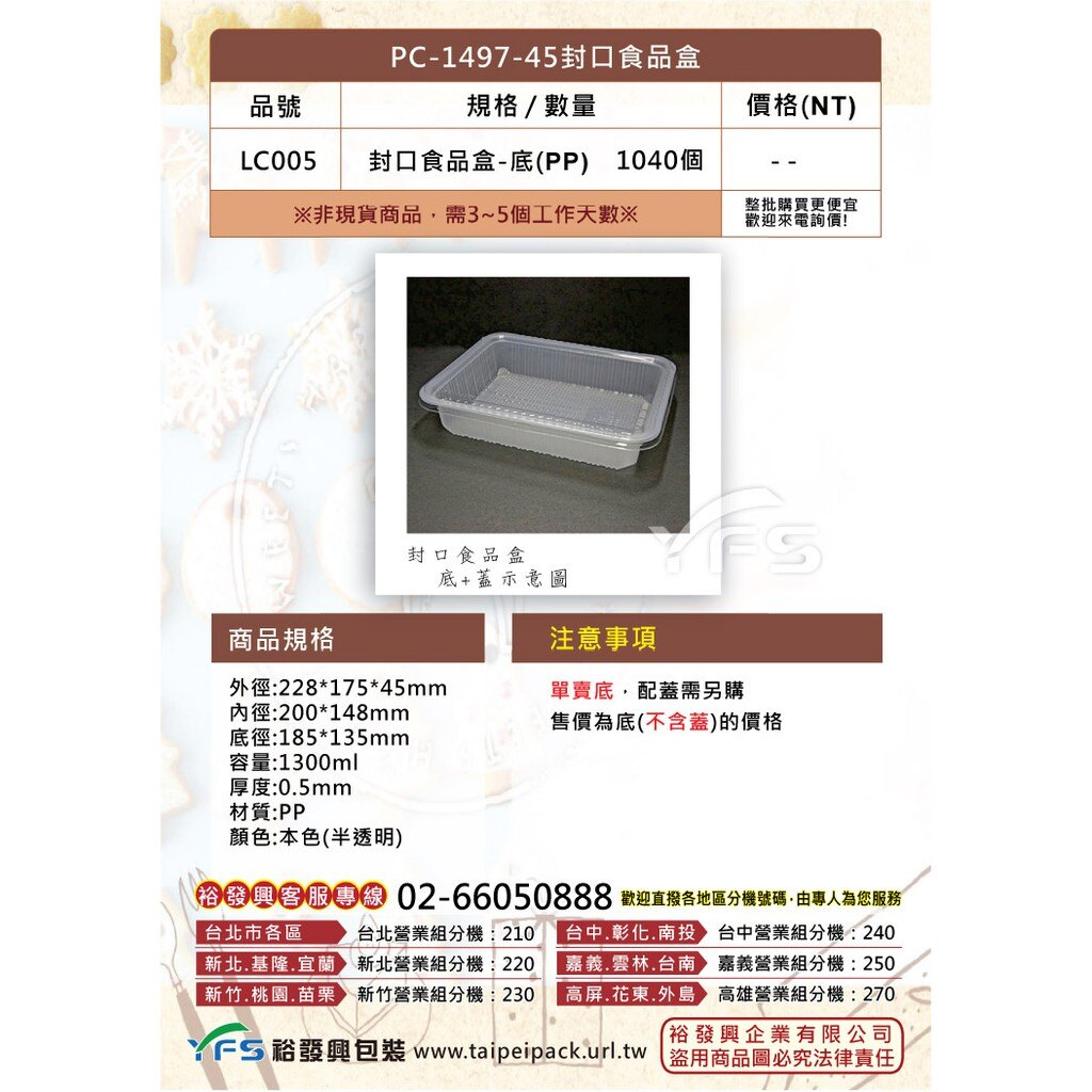 PC-1497-45封口食品盒(底)(PP) (糖果/捲心酥/點心盒/餅乾/方型塑膠盒/甜點)【裕發興包裝】LC005