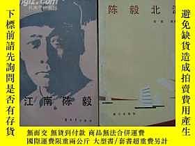二手書博民逛書店罕見陳毅北渡[附照片]Y425 石言 吳克斌 戰士出版社 出版1