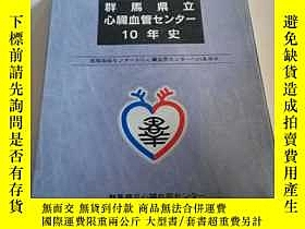 二手書博民逛書店罕見羣馬鼎立.心臟血管セソター10年史(日文)簽名Y200392