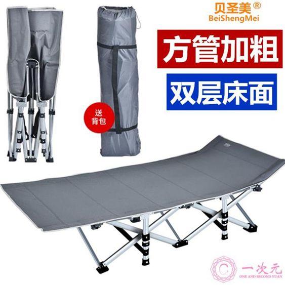加固折疊床辦公室折疊躺床單人床午休床躺椅簡易陪護行軍床