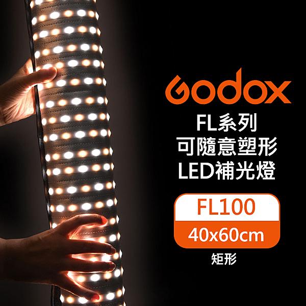 【現貨】FL100 柔性軟板 可摺疊 LED 神牛 Godox 軟板 捲布 補光 持續 燈 4060 開年公司貨 屮U5