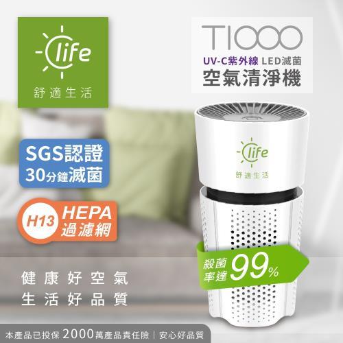 T1000 隨身型 UVC紫外線滅菌空氣清淨機