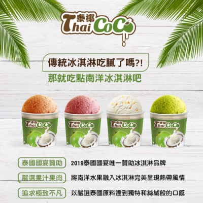 Thai Coco 泰椰 全新經典口味迷你杯冰淇淋-12種口味任選(100ml*8入)