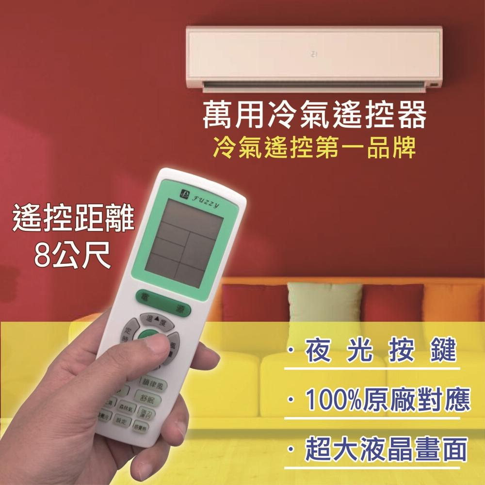 聖岡lx-353 萬用冷氣遙控器+送東芝環保電池4號*4