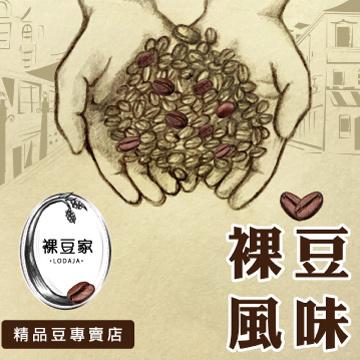 【LODOJA裸豆家】手挑精品咖啡豆黃金禮盒組(2磅)